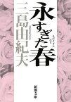 永すぎた春改版 (新潮文庫) [ 三島由紀夫 ]