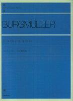 ブルクミュラー:25練習曲 Op.100
