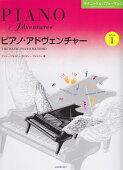 ピアノ・アドヴェンチャー テクニック&パフォーマンスレベル1