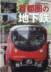 首都圏の地下鉄 ビジュアルガイド 首都圏の地下鉄の線路と車両を完全網羅 (イカロスMOOK)