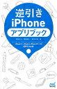 【送料無料】逆引きiPhoneアプリブック