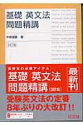 基礎英文法問題精講3訂版