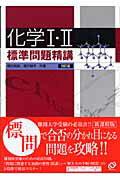【送料無料】化学1・2標準問題精講4訂版