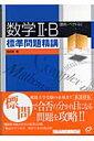 【送料無料】数学2・B標準問題精講