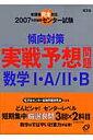 実践予想問題数学1・A/2・B(2007年受験用)