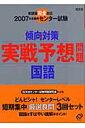 実践予想問題国語(2007年受験用)