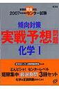 実践予想問題化学1(2007年受験用)