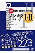 【送料無料】頻出重要問題集化学1・2改訂版