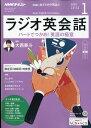 NHK ラジオ ラジオ英会話 2020年 01月号 [雑誌]