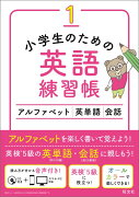 小学生のための英語練習帳(1)