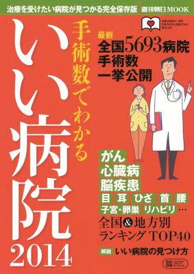 【楽天ブックスならいつでも送料無料】手術数でわかるいい病院(2014)