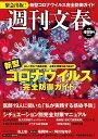 週刊文春 新型コロナウイルス完全防御ガイド 緊急出版! (文春ムック 週刊文春)