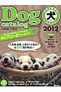 日本と世界の犬のカタログ(2012年版)