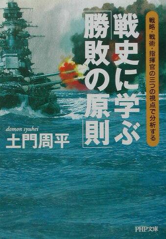 「戦史に学ぶ『勝敗の原則』」の表紙