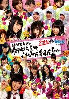 NMBとまなぶくん presents NMB48の何やらしてくれとんねん!vol.4