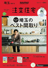 SUUMO注文住宅 埼玉で建てる 2020年冬号 [雑誌]