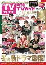 月刊 TVガイド関西版 2020年 01月号 [雑誌] - 楽天ブックス