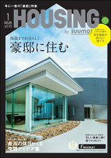 月刊 HOUSING (ハウジング)by suumo(バイスーモ) 2020年 01月号 [雑誌]