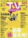 TV station (テレビステーション) 関西版 2020年 1/11号 [雑誌] - 楽天ブックス