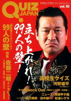 QUIZ JAPAN(vol.10)