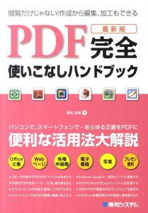 【送料無料】PDF完全使いこなしハンドブック