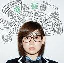 絢香の「LA・LA・LA LOVE SONG」を収録したカバーアルバム「遊音倶楽部 ~1st grade~」のジャケット写真。