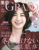 美的GRAND(グラン) 2020冬号 [雑誌]