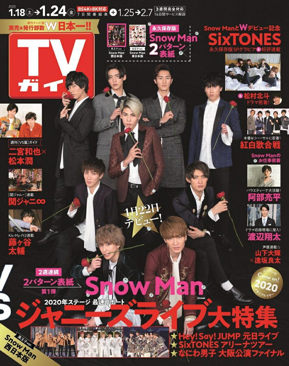 TVガイド関西版 2020年 1/24号 [雑誌]
