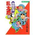 落第忍者乱太郎(10)