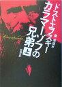 【送料無料】カラマーゾフの兄弟(上巻)改版 [ フョードル・ミハイロヴィチ・ドストエフス ]