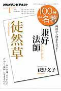 【送料無料】100分de名著(2012年1月)