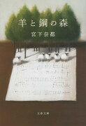 6/8映画公開!『羊と鋼の森』宮下 奈都
