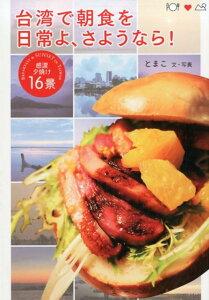 台湾で朝食を日常よ、さようなら!