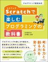 プログラミング教育対応 Scratchで楽しむプログラミングの教科書 [ 北村 愛実 ]