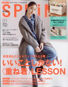 spring (スプリング) 2020年 01月号 [雑誌]