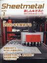 Sheetmetal (シートメタル) ましん&そふと 2020年 01月号 [雑誌]