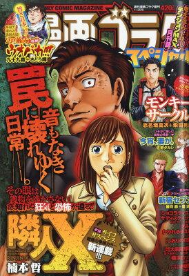 漫画ゴラクスペシャル 2020年 1/25号 [雑誌]
