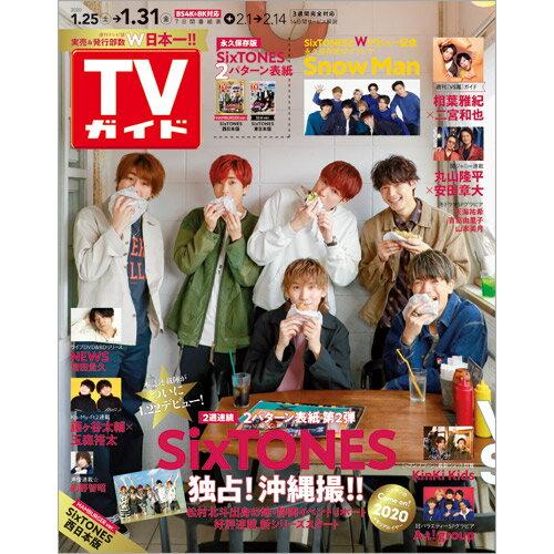 TVガイド岡山香川愛媛高知版 2020年 1/31号 [雑誌]