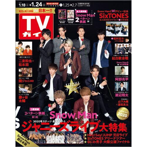 TVガイド広島・島根・鳥取・山口東版 2020年 1/24号 [雑誌]