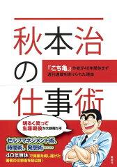 秋本治の仕事術 『こち亀』作者が40年間休まず週刊連載を続けられた理由(秋本治)