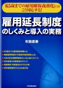 【送料無料】雇用延長制度のしくみと導入の実務 [ 布施直春 ]