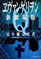 ヱヴァンゲリヲン新劇場版Q完全補完文書