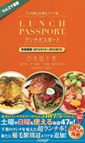 【楽天ブックスならいつでも送料無料】ランチパスポート千葉版Vol.2