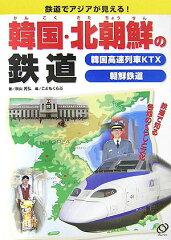 【送料無料】韓国・北朝鮮の鉄道 [ 秋山芳弘 ]