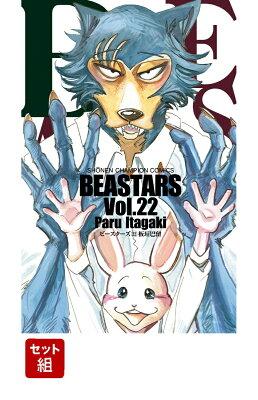BEASTARS 1-22巻セット