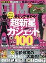 DIME (ダイム) 2020年 01月号 [雑誌] - 楽天ブックス