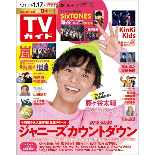 TVガイド広島・島根・鳥取・山口東版 2020年 1/17号 [雑誌]