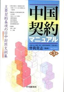 【送料無料】中国契約マニュアル第3版