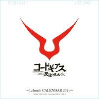 コードギアス 反逆のルルーシュ Lelouch CALENDAR 2021