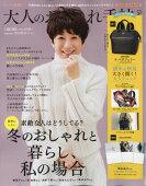 大人のおしゃれ手帖 2020年 01月号 [雑誌]